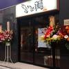 【今週のラーメン2526】 とと麺 耕 (東京・荻窪) とと麺