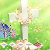 枯れない世界と終わる花【感想】