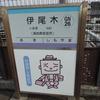 シリーズ土佐の駅(136)伊尾木駅(土佐くろしお鉄道ごめん・なはり線)