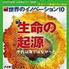『日経サイエンス2018年3月号』