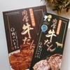 肉のいとう『杜の都仙台名物肉厚牛たん塩味500g』食べてみました