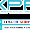 北九州ポップカルチャーフェスティバル開催 11月4日(土)・5日(日)