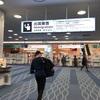 韓国出発前、羽田空港国際線ラウンジ初利用!