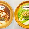 【ハーゲンダッツ】Decorationsシリーズ2019年版が美味しい!実食レポート