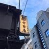 伊勢廣 京橋本店:京橋