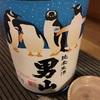 男山、純米生酒の味。