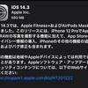 iOS 14.3正式リリース!!Apple ProRAWをサポート &  複数の問題を修正