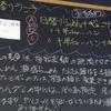 屋久島ラーメンの細道 第22回 久永式日替わりランチC