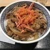 【比較してみた】 牛丼チェーン3社の牛丼の具の原材料