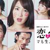 恋ヘタ10話あらすじ 雄島と美沙と元カノ・・・仕事も恋もついに終止符!?