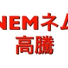 NEMネム高騰〜ネム高騰の材料はこれだ‼️高騰するコインには共通する事があった