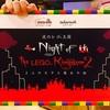 レゴ王国に平和を取り戻せ!「夜のレゴ王国2~3人の王子と魔女の謎~」にソロで参加