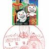 【風景印】酒田今町郵便局(2019.10.18押印、局名改称・図案変更前・終日印)