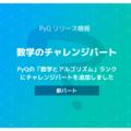 「数学のチャレンジ」パートリリースのお知らせ