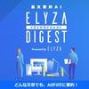 どんな文章も3行に要約する「ELYZA DIGEST」を試してみた。
