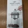 ダイソーコーヒーミル【100均製品で本格的な挽きたてコーヒーを楽しむ】