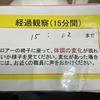 新型コロナウイルスコロナウイルスワクチン接種してきました