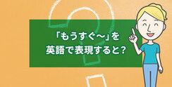 「もうすぐ〜」を英語で表現すると?例文で学び気持ちを伝えよう!