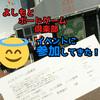 【ポストよしもと】よしもとボードゲーム倶楽部イベントに参加してきました!(*'▽')【大阪一人旅】