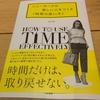 人生というかけがえのない時間を、誰よりも大切な自分へ捧げましょう!~by「ニューヨークの美しい人をつくる「時間の使い方」」~