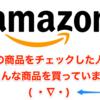 Amazon【この商品をチェックした人はこんな商品を買っています】 がおもしろい