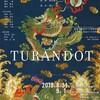 「トゥーランドット」@新宿文化センター