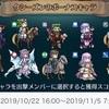 闘技場ボーナスキャラ考察(王冠シーズン63〜64)