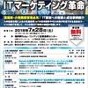 「IT経営カンファレンス2018 in 福岡」の開催(日本ITストラテジスト協会 九州支部 共催)【速報】