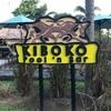 バンコクバリ旅行記【マラリバーサファリロッジ】プール、象さんタクシー、朝食編