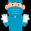 外科医が手術中いつも注意している無菌と清潔操作って何なの?