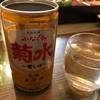ふなぐち 菊水 一番しぼり(新潟県 菊水酒造)