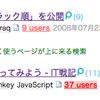XPath を指定すると、リンクに Pathtraq のスコアを付加する関数