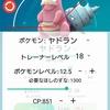 【ポケモンGO】超便利アプリ「個体値チェッカーforポケモンGO」の使い方