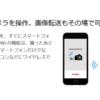 【カメラ・カメコ・撮影・無線・Wi-Fi・Bluetooth】(Team8カメコ)こうず式速報のやり方を伝授【Nikon(ニコン)・Canon(キャノン)】