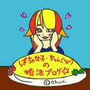 ぽちゃ女子・ちゅん(•ө•)の婚活ブログ