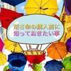 逆さ傘の評価 使ってみた感想やクチコミ評価を検証