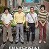 韓国映画『タクシー運転手』 日本公開?タクシー運転手あらすじ、キャストなど