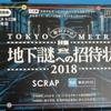 東京を、謎と旅する。「地下謎への招待状2018」!~普段は降りない駅で新たな魅力を発見!一筋縄ではいかない謎がスルスル解ける快感を感じろ!~