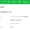 LINEモバイル(格安SIM)の3ヶ月目の請求金額は3448円!リアルな感想・評価・レビューを改めて書く