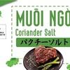 【新商品!ベトナム初】日本で流行のパクチーソルトを売り出します!