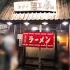 ラーメン「麺工房」という名店…