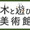 [特別展]★木と遊び 美術館展