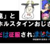 【転進の行く末】「ぐだぐだわーくす」の世界征服は鋭意継続!!