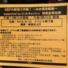 「思いを寄せた願い」2/10