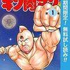 11月29日【無料漫画】キン肉マン1巻~3巻【kindle電子書籍】