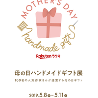 《5/8~5/11 母の日ギフト展》出展作家様紹介 vol.3