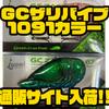 【一誠】府中屋オリカラ「GCザリバイブ1091カラー」通販サイト入荷!