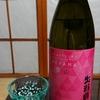 秋田の愛山は香りが段違い!この出羽鶴が大町のファミマで買えるなんて……