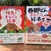 こんなときこそ親子で本を。『西郷どん!まるごと絵本』と『桜島!まるごと絵本』を合計10名様にプレゼントします!