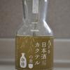 日本酒と珈琲のカクテル?日本酒を注ぐだけで作れる「日本酒カクテルの素 珈琲」をレビュー!